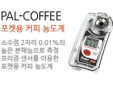 커피농도계