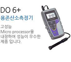 용존산소 측정기